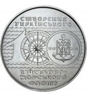 Монета 100 років ВМФ України 10 гривень Україна 2018