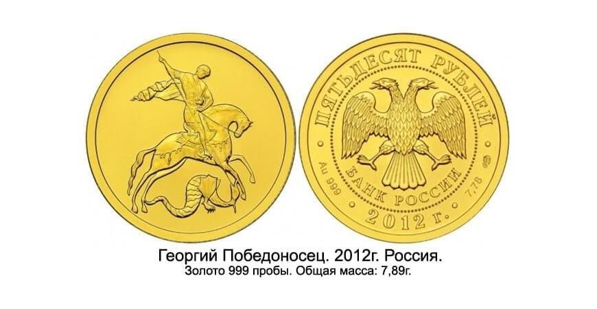 Золота монета «Георгій Побідоносець»