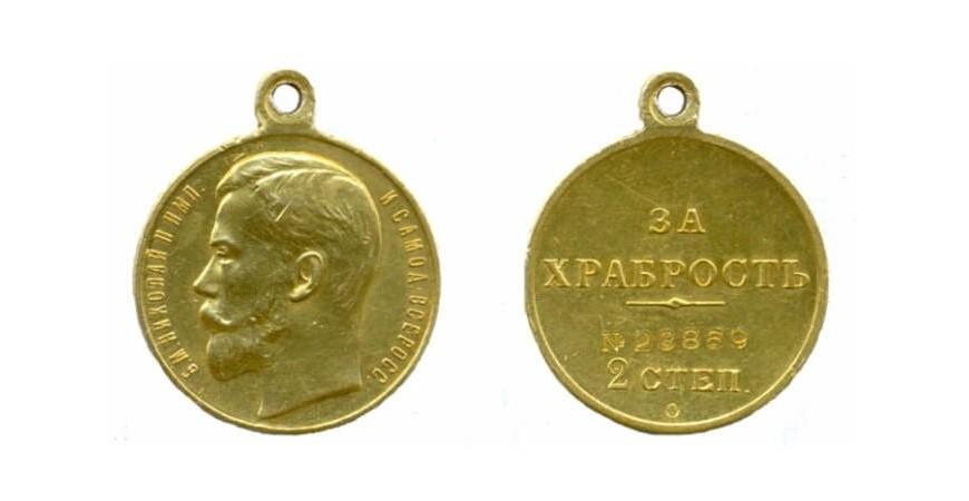 Золота медаль «За старанність» і золота медаль «За хоробрість»