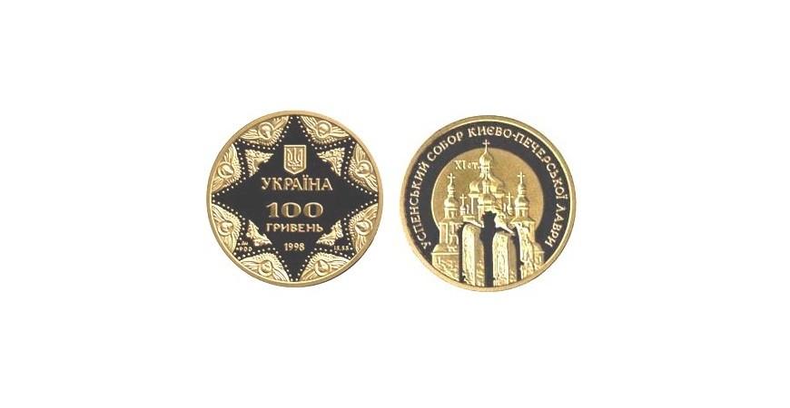 Цінність монети Успенський собор Києво-Печерської лаври номіналом 100 грн. 1998 рік