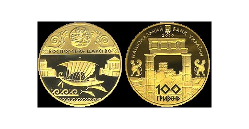 Монета Боспорське царство номіналом 100 грн - мрія колекціонерів