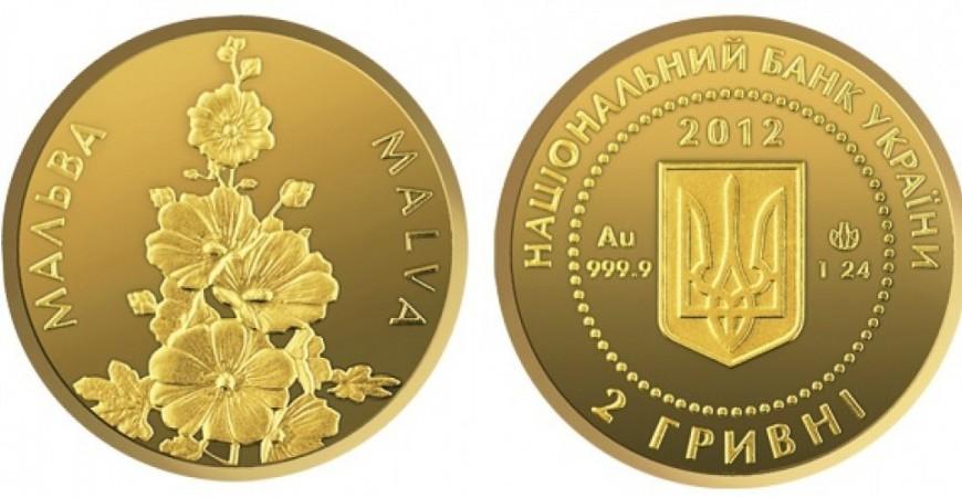 Кому подарувати монету 'Мальва' номіналом 2 грн. 2012 року карбування