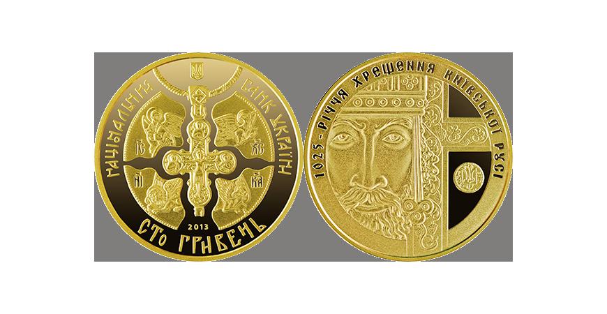 Непорушні духовні цінності в монеті до дня 1025-річчя хрещення Київської Русі 2013 року карбування